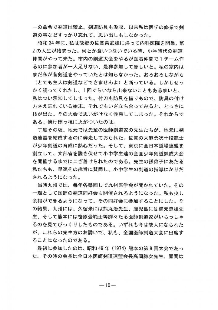 kaihou24_10