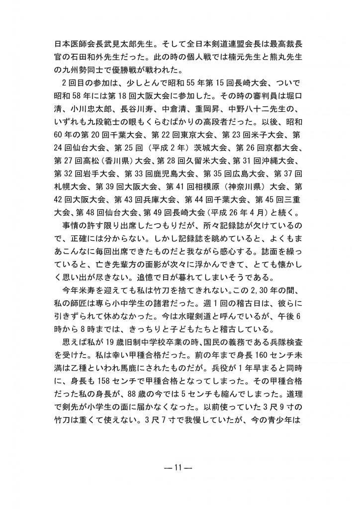 kaihou24_11
