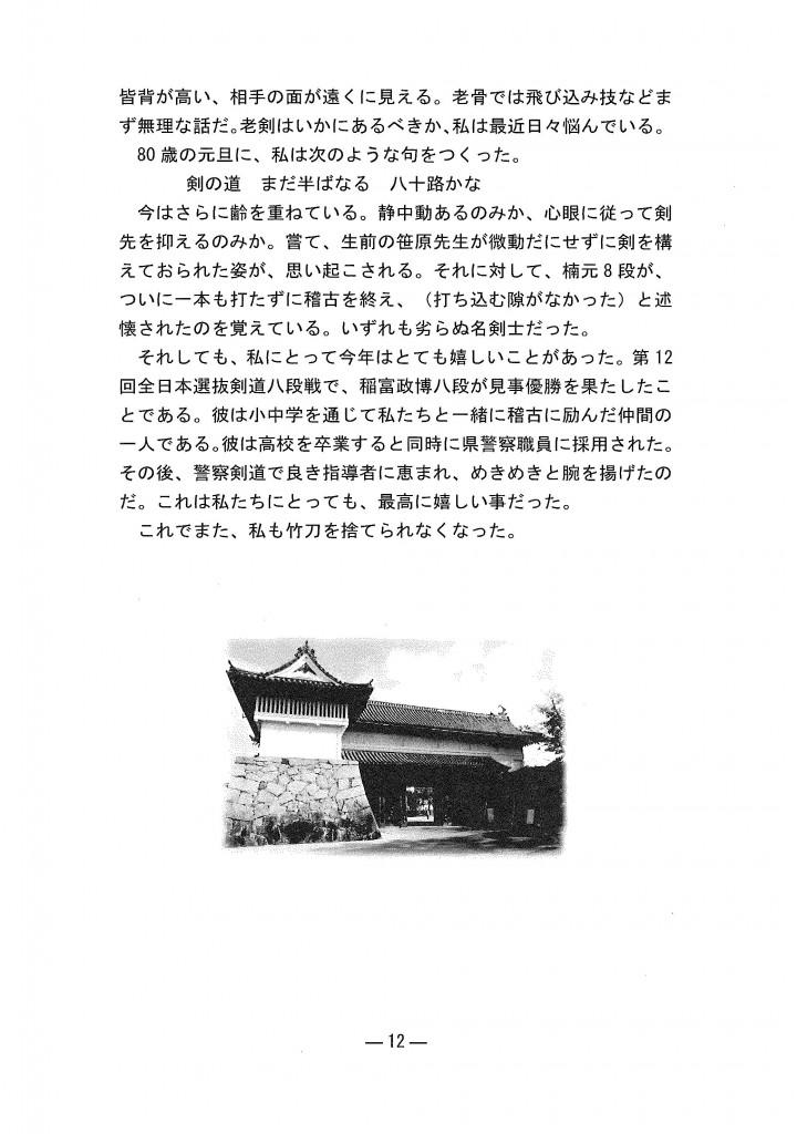 kaihou24_12