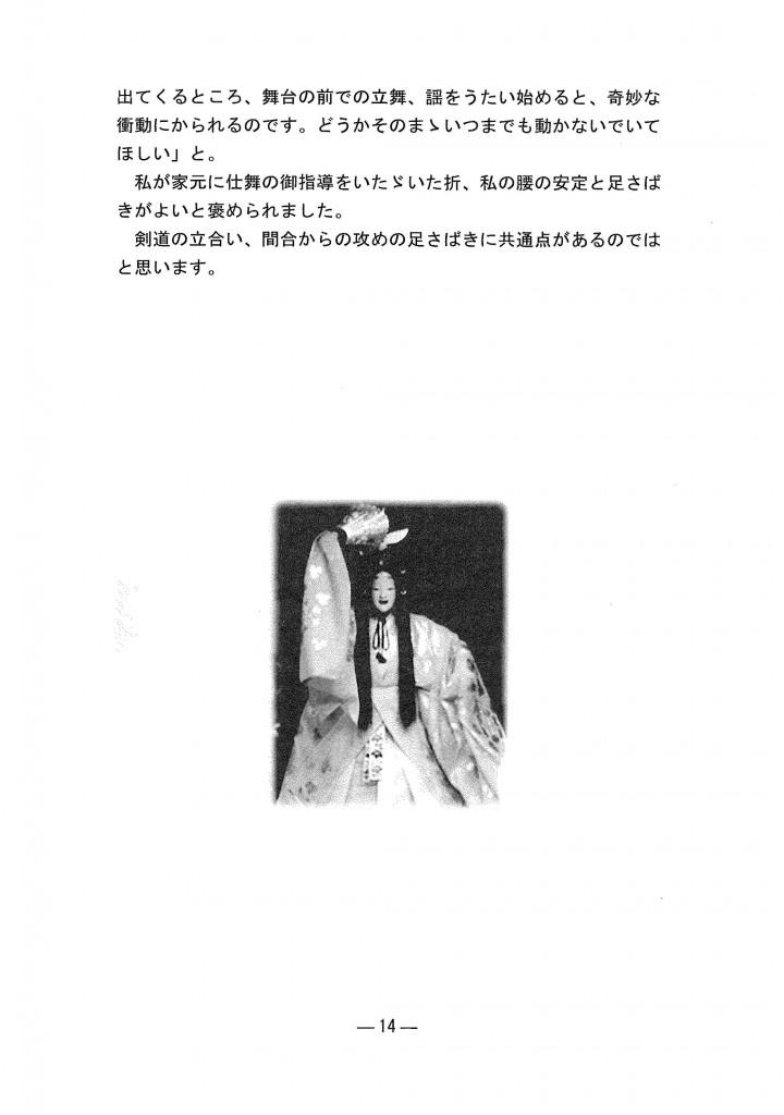 kaihou24_14