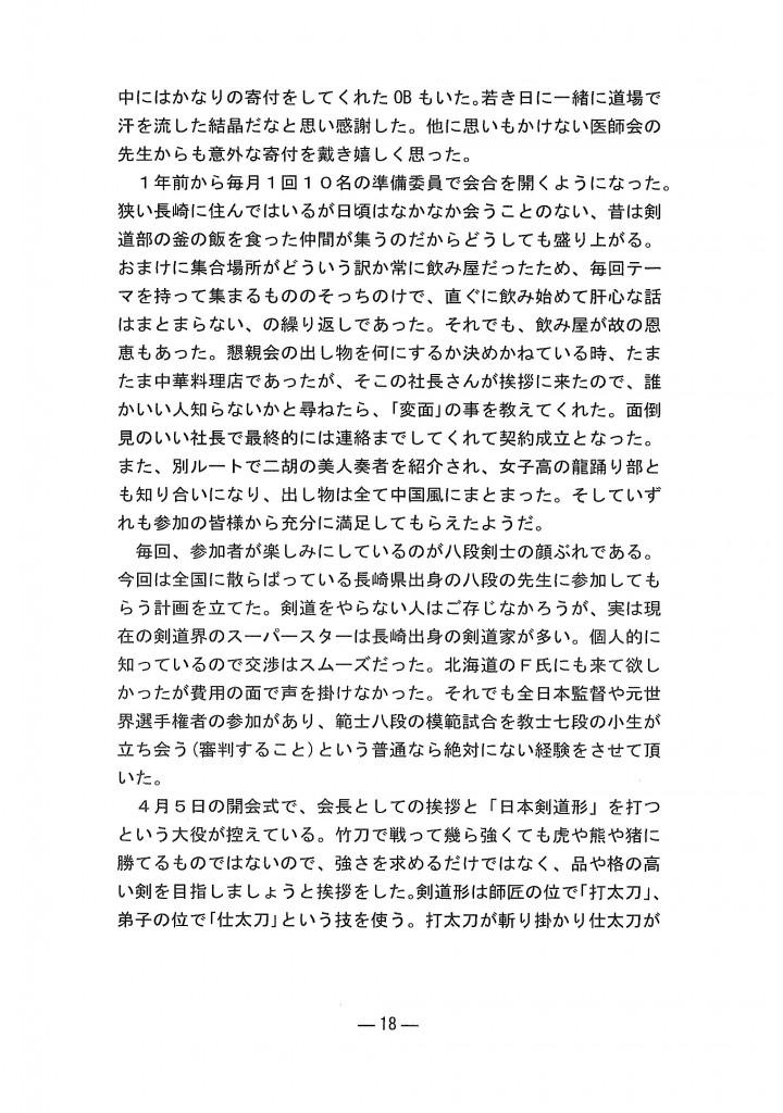 kaihou24_18