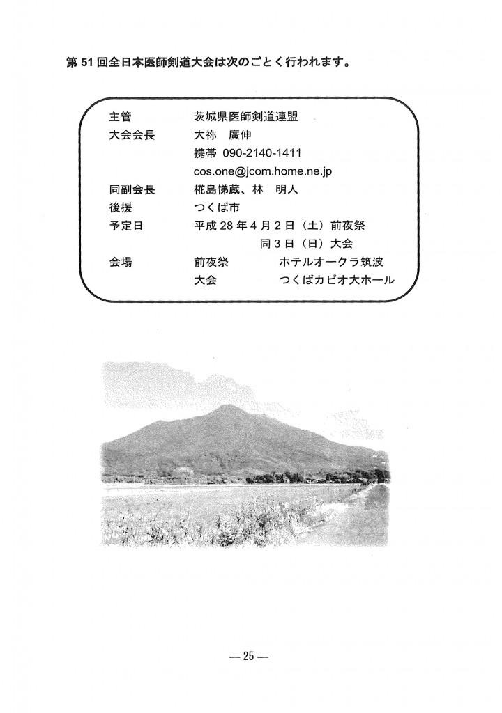 kaihou24_25