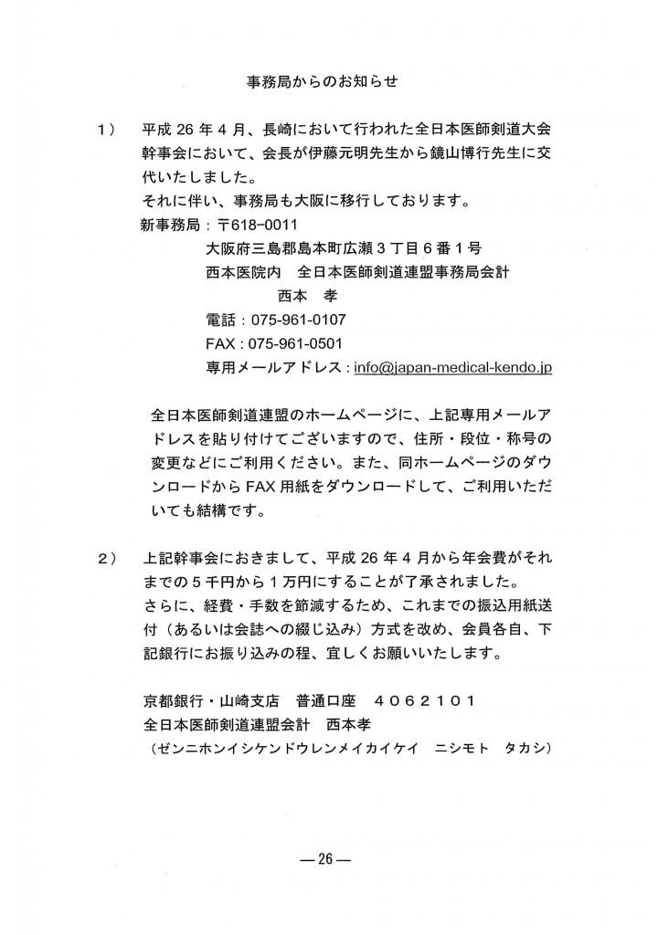 kaihou24_26