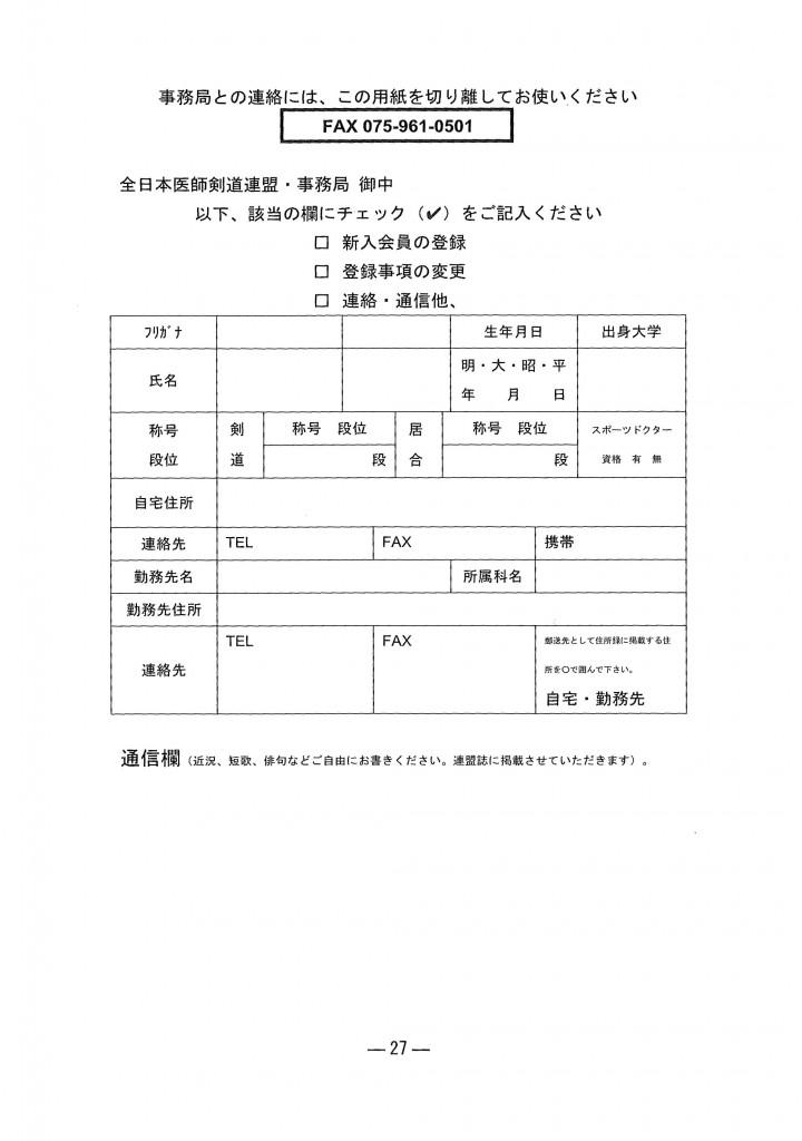 kaihou24_27