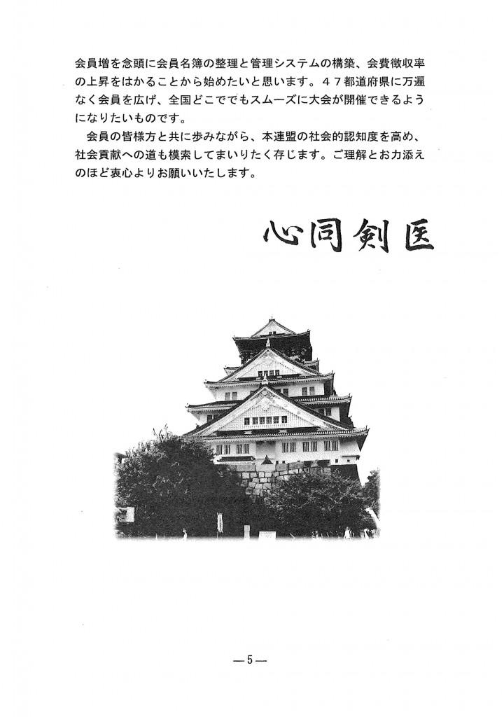 kaihou24_5