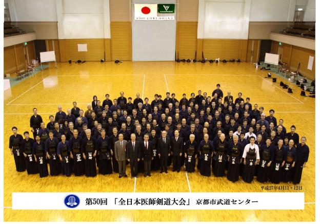 剣道大会集合写真